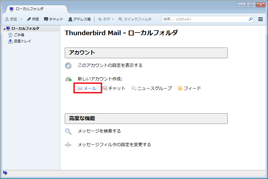 thunderbird_01