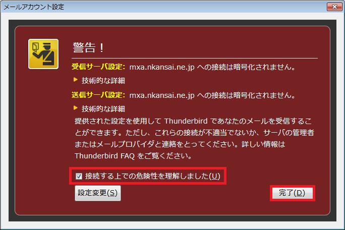 thunderbird_06