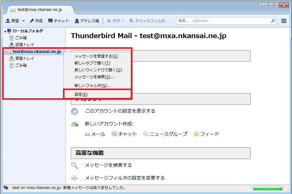 thunderbird_07