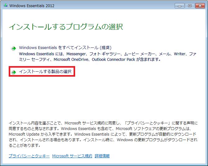 windowslive2012_04
