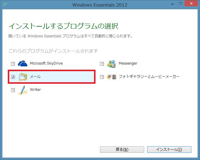 windowslive2012_05
