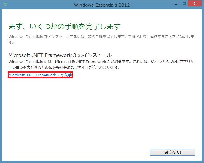 windowslive2012_08