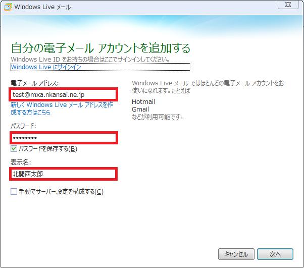 windowslive2012_10