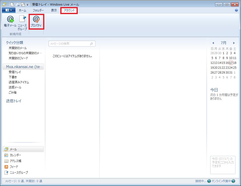 windowslive2012_13