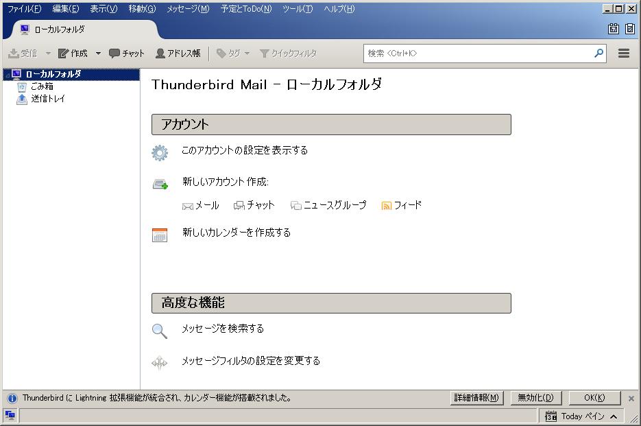 Windows LiveメールからThunderbirdへの移行手順 | カスタマーサポート