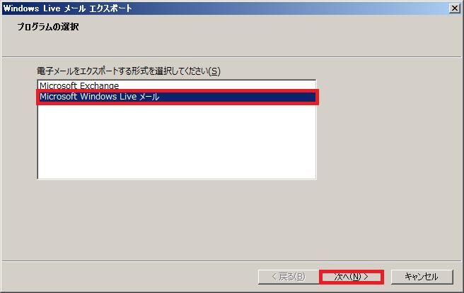 windows live mail エクスポート