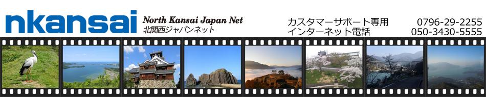 北関西ジャパンネット/北関西情報通信株式会社